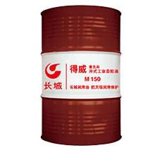得威重负荷开式工业齿轮油