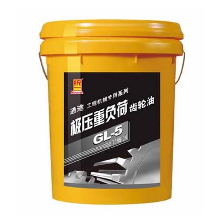 通途重负荷齿轮油GL-5